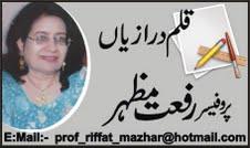 riffat mazhar - حق آ گیا اور باطل مٹ گی  ... پروفیسر رفعت مظہرا