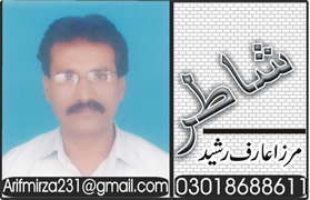 Mirza Arif