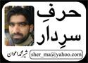 sher muhammad sher logo
