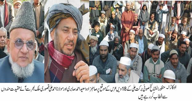 Okara Photo Pak News1
