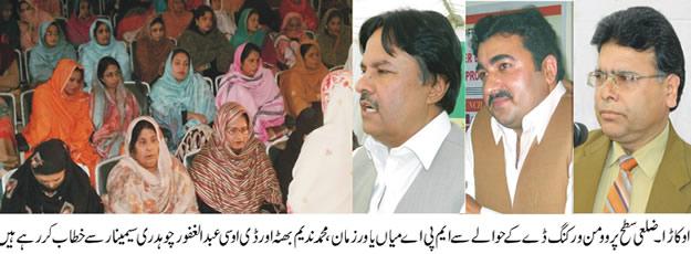 Pak News Okara 2