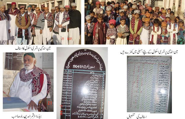 Sindhi School PIC1