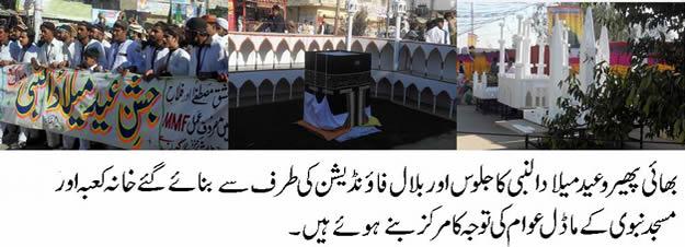 PHOTO EID MILAD 25-1-2013 1