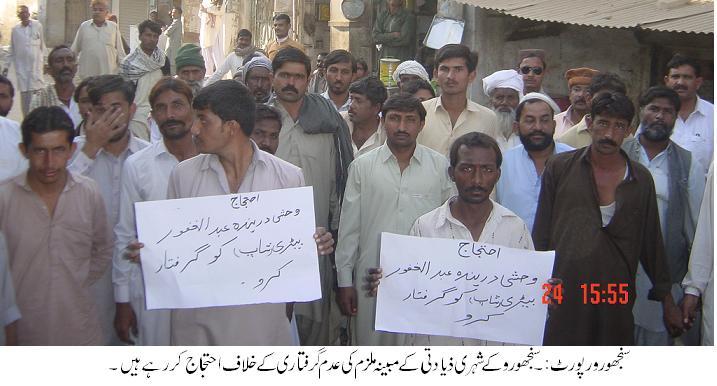 Sinjhoro Protest