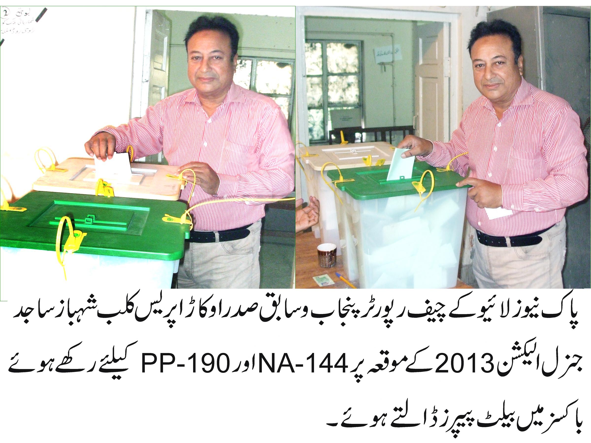 Shahbaz Sajid being casting votes