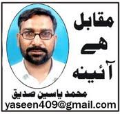 yaseen sadiq