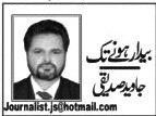 سندھ میں سرکاری ملازمین کے مسائل