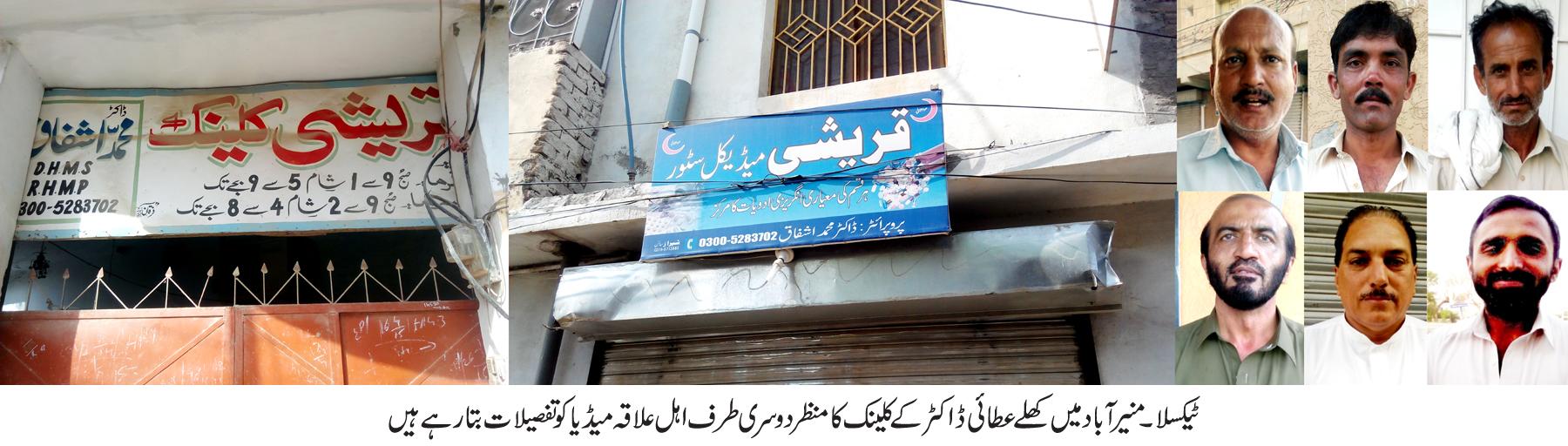 Photo of ٹیکسلا:منیرآباد میں عطائی ڈاکڑز کی بھرمارمحکمہ صحت کے ذمہ داران خواب خرگوش کے مزے لوٹنے لگے