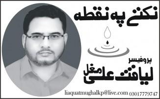 liaquat mughal