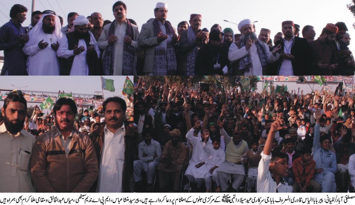Photo of صطفی آباد اور اس کے نواحی دیہات میں عید میلاد النبیﷺ انتہائی عقید ت و احترام سے منایا گیا