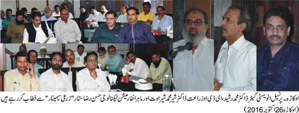 اوکاڑہ : زرعی یونیورسٹی فیصل آباد نے جدید علوم کی کسانوں کی دہلیز تک پہنچانے کے لئے ICTکو استعمال میں لا کر ایک انقلابی قدم اٹھایا ہے . ڈاکٹر شیر محمد شیراوت