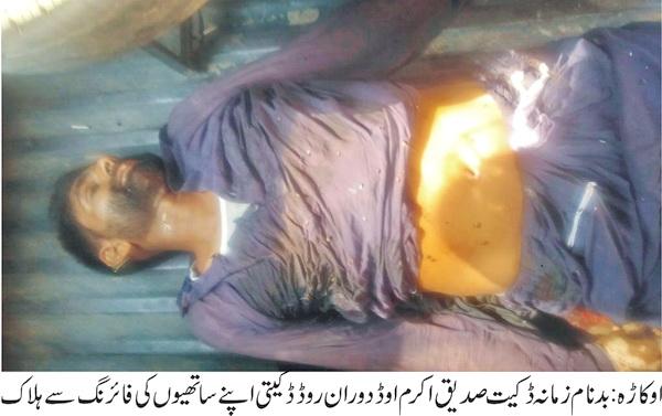 اوکاڑہ :بدنام زمانہ ڈکیت صدیق اکرم اپنے ہی ساتھیوں کی فائرنگ سے ہلاک . پولیس زرائع