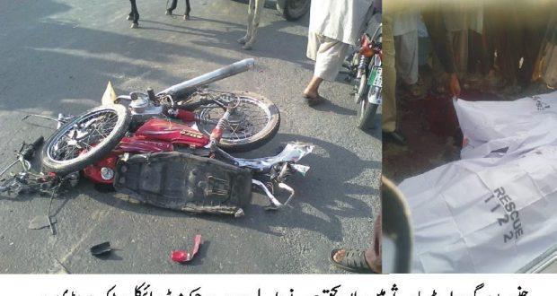 چنیوٹ : تیز رفتار ڈمپر نے موٹرسائیکل سوار دو افراد کو کچل دیا