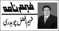پاکستان کا نظام عدل ا ور چیف جسٹس لاہور ہائیکورٹ کے انقلابی عزائم
