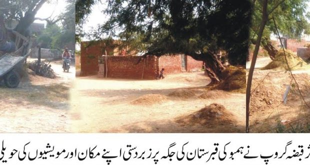 گوجرانوالہ:بااثر افراد کاقبرستان کی جگہ پرقبضہ 'واگذار کروایا جائے'اہل علاقہ