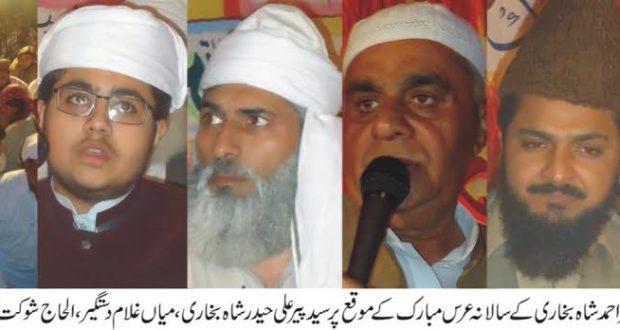 مصطفی آباد/للیانی : خانوادہ کربلا سے محبت کرنا ہمارے ایمان کا حصہ ہے