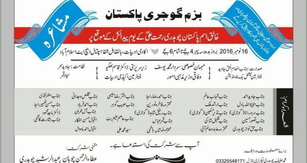 ٹیکسلا:بزم گوجری پاکستان کے زیر اہتمام مشاعرہ 16نومبر کو اکادمی ادبیات اسلام آباد میں ہوگا،
