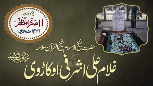 اوکاڑہ :  مولانا غلام علی اوکاڑوی کی 3روزہ عرس مبارک کی تقریبات اختتام پذیر