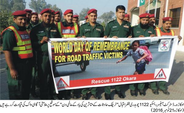 اوکاڑہ :  ٹریفک حادثات میں متاثرین کی یاد کا عالمی دن