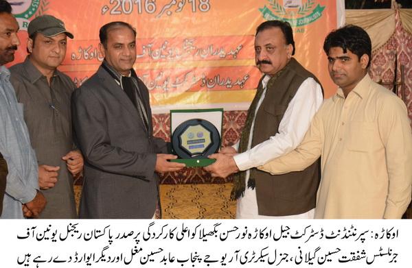 سپرنٹنڈنٹ ڈسٹرکٹ جیل اوکاڑہ نور حسن بگھیلا کو اعلی کارکردگی پر آر یو جے کی جانب سے ایوارڈ سے نوازا گیا