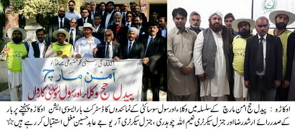 وکلا اور سول سوسائٹی پر مشتمل پیدل حج کارواں (امن مارچ ) کا اوکاڑہ پہنچنے پر زبردست استقبال