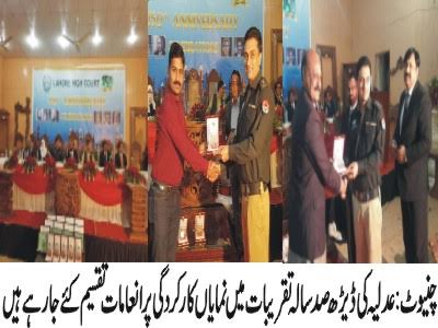 چنیوٹ:لاہور ہائی کورٹ کی ڈیڑھ صد سالہ جشن کی رنگا رنگ تقریبات کا سلسلہ ضلع چنیوٹ میں بھی جاری