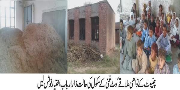 چنیوٹ:''خادم اعلیٰ کا پڑھا لکھا پنجاب '' محکمہ تعلیم کے افسران لمبی تان کر سو گئے