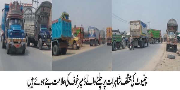 چنیوٹ فیصل آباد اور دیگر شاہرات کو ون وئے کرنے کا فنڈ نہ ملنے پر ٹریفک حادثات میں اضافہ شدت اختیار کر گیا