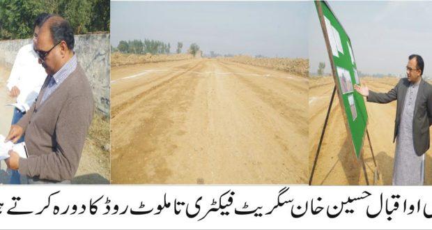 جہلم : ڈی سی او اقبال حسین خان کا کینٹ بائی پاس اور سگریٹ فیکٹری تا ملوٹ روڈ کا دورہ