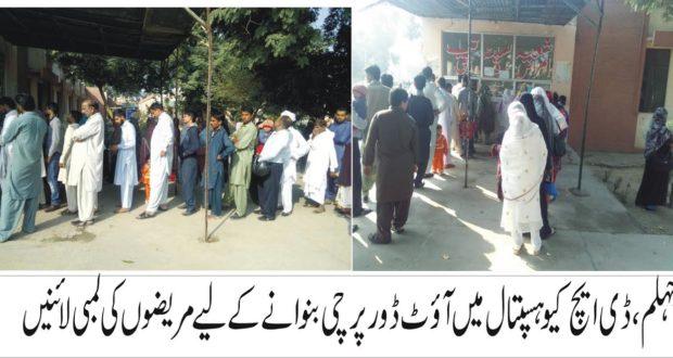 جہلم :سول ہسپتال میں آنے والے مریضوں کو آؤٹ ڈور پرچی کے لیے ذلیل و خوار کیا جانے لگا