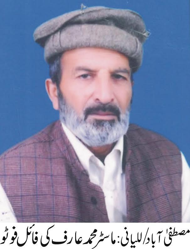 مصطفی آباد:میڈیا ایڈوائزر پریس کلب احمد جمال کے والد محمد عارف کی رسم چہلم13نومبر بروز اتوار کو ہو گی