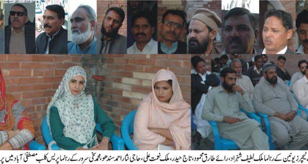 للیانی:پرائمری اساتذہ کو75فیصد رزلٹ کی بنیاد پر سزا دینا ظلم ہے،پنجاب ٹیچر یونین