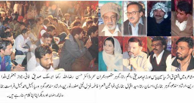 بھائی پھیرو:ڈاکٹر داؤد پرویز کی رہائش گاہ پرپاکستان ادبی فورم کے زیر اہتمام محفل مشاعرہ