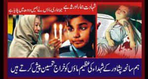 سانحہ پشاور 16 دسمبرآرمی پبلک سکول کی دوسری برسی10 دسمبر کو ٹیکسلا میں منعقد ہوگی